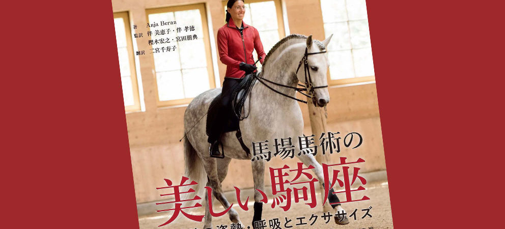 Anja Beran's bestseller THE DRESSAGE SEAT is published in Japanese